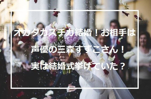 オカダカズチカ 結婚 式